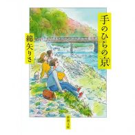【書評・本と京都】「手のひらの京」