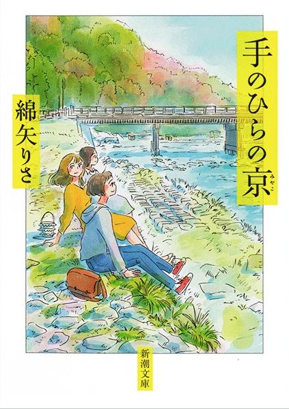 『手のひらの京』(綿矢りさ/新潮社)