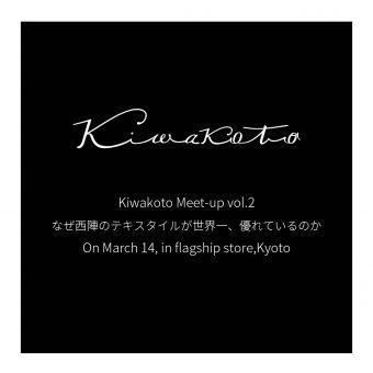 Kiwakoto 第2回文化朝活 「なぜ西陣のテキスタイルが世界一、優れているのか」