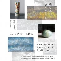 Kiwakoto アート展 ~道しるべ Toshiaki Hoshi Sawako Hoshi Exhibition