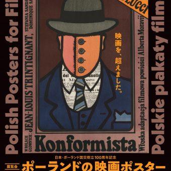 京都国立近代美術館 日本・ポーランド国交樹立100周年記念 ポーランドの映画ポスター