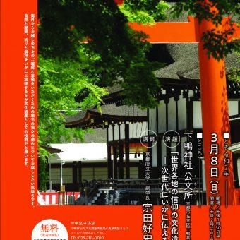 世界遺産下鴨神社・糺の森文化講座