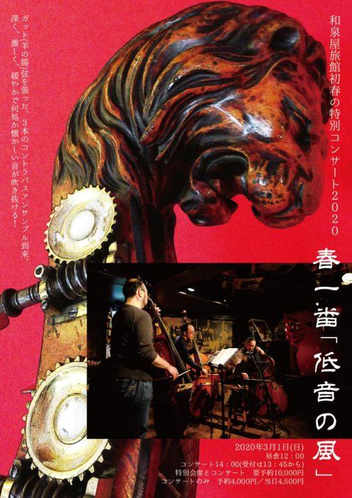 和泉屋旅館春の特別コンサート2020 春一番 「低音の風」