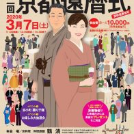 第2回京都還暦式~華甲の祝い~