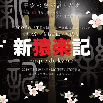 新猿楽記~cirque de kyoto~