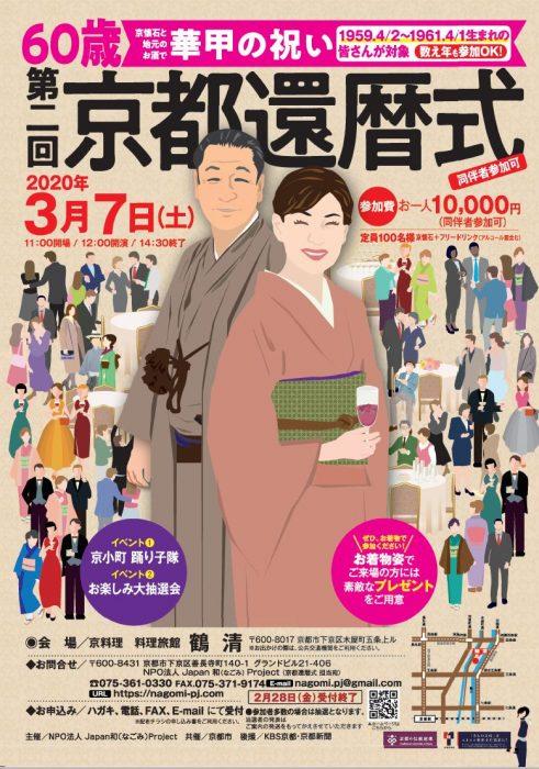 第2回京都還暦式~華甲の祝い~【※開催中止のお知らせ】