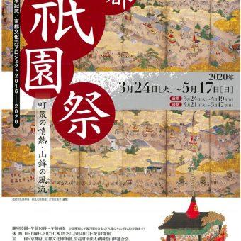 京都文化博物館 京都祇園祭 ―町衆の情熱・山鉾の風流(ふりゅう)―