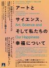 STEAM THINKING-未来を創るアート京都からの挑戦  アートカルティベートフォーラム「アートとサイエンス、そして私たちの幸福について」