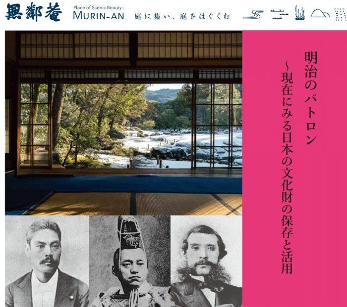 無鄰菴 明治のパトロン~現在にみる日本の文化財の保存と活用