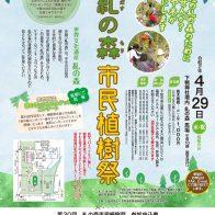 第30回記念 糺の森市民植樹祭