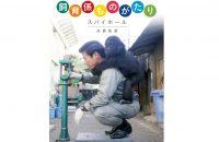 【書評・本と京都】「京都市動物園 飼育係ものがたり スパイホール」