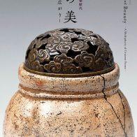 樂美術館 特別展 樂歴代 用の美 −作陶の広がり−