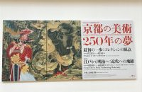 新生☆「京都市京セラ美術館」がいよいよ開館しました!