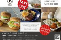 ホテルレストラン「BANISTER KYOTO<バニスターキョウト>」の旨みたっぷりハンバーグをテイクアウト!