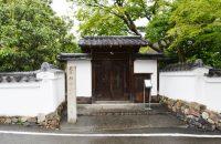 岩倉具視が蟄居時代、大久保利通や坂本龍馬らと日本の将来を模索した「岩倉具視幽棲旧宅」