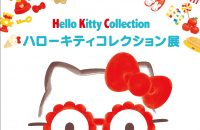 美術館「えき」KYOTO ハローキティコレクション展(入館日時指定制)