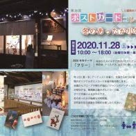 be京都 第28回ポストカードコレクション×冬のあったか小物展