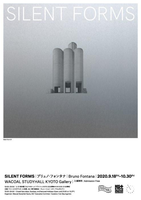ワコールスタディホール京都ギャラリー ブリュノ・フォンタナ 個展『SILENT FORMS』