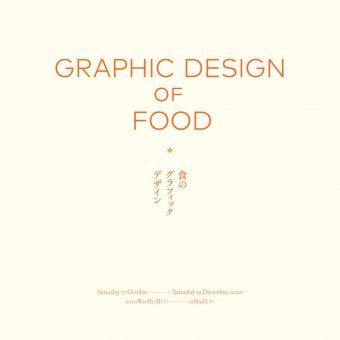 京都dddギャラリー第226回企画展  食のグラフィックデザイン
