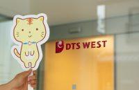 「あんなこといいな、できたらいいな」を叶え続ける ~DTS WEST株式会社~ vol.1