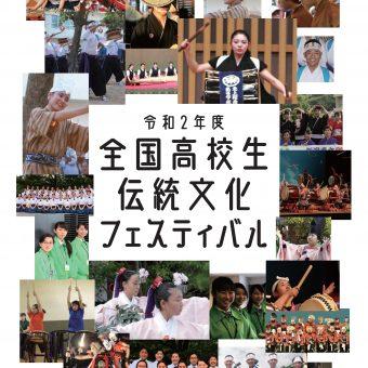 全国高校生伝統文化フェスティバル-伝統芸能選抜公演