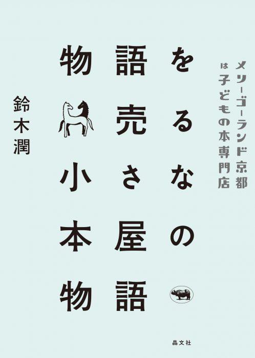 『物語を売る小さな本屋の物語』(鈴木潤著/晶文社)