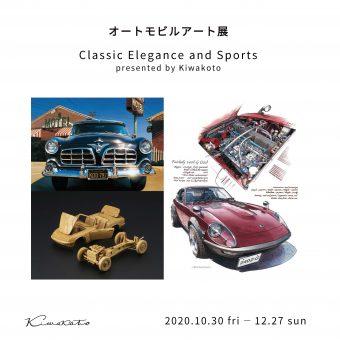 オートモビルアート展 Classic Elegance and Sports presented by Kiwakoto