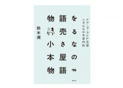 【書評・本と京都】「物語を売る小さな本屋の物語」