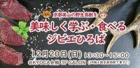 京都美山の野生鳥獣を美味しく学ぶ・食べるジビエひろば