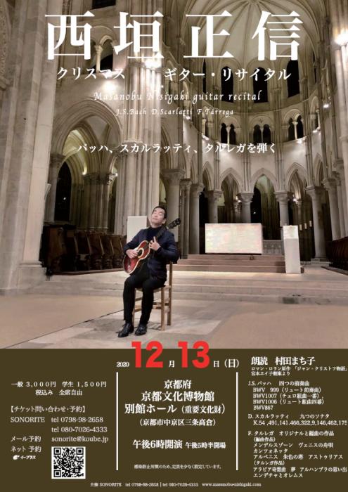 西垣正信 クリスマス ギターリサイタル 2020 ~バッハ、スカルラッティ、タルレガを弾く~