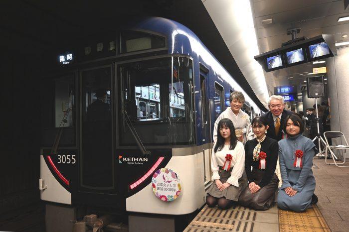 京女生が100のメッセージと花で京都を応援!「百花列車」運行