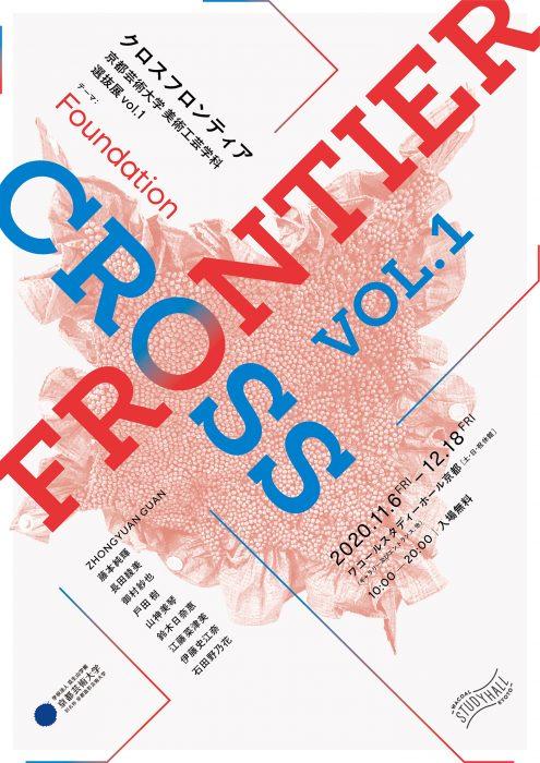 京都芸術大学「クロスフロンティア選抜展 Vol.1」(ワコールスタディホール京都)