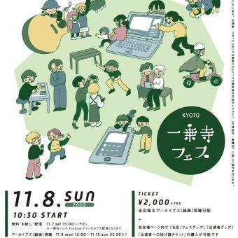 京都 一乗寺フェス2020