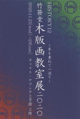 竹笹堂木版画教室展2020 HISTORY12 〜年を重ねて一巡り〜