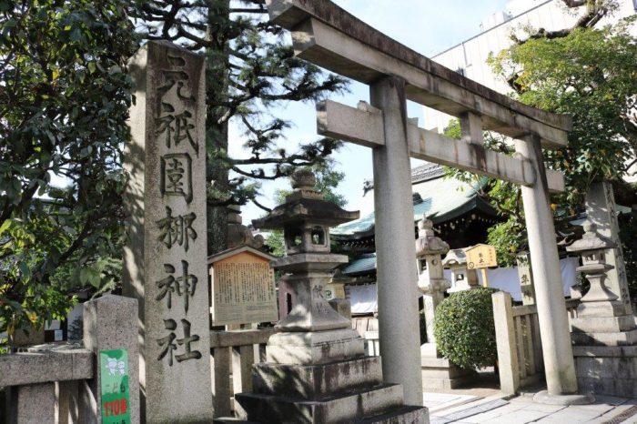 石碑にも元祇園梛神社の名前が