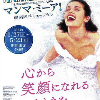 劇団四季 ミュージカル『マンマ・ミーア!』