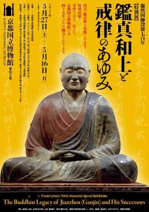 京都国立博物館 凝然国師没後700年 特別展 鑑真和上と戒律のあゆみ