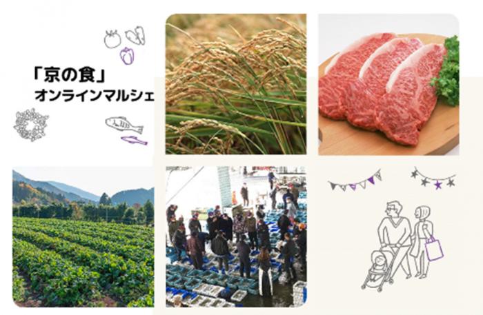 「『京の食』オンラインマルシェ」【オンライン料理教室】京都・早春の和食<京野菜と京都産和牛肉>