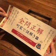 一棟貸し切り町家宿泊施設「町家レジデンスイン京都」で開催中! 「町家で謎解き宿泊プラン」を体験してみた!