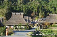 ワールドマスターズゲームズ2021関西 「森の京都の自然と里山文化を体感」を公開しました!