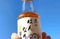 第3 回 思わず太陽に透かしてみたくなる! ⻩⾦⾊の醤油「ツルヒョー醤油 ⼩ ⼭醸造株式会社」さんの「京のはんなり醤油」
