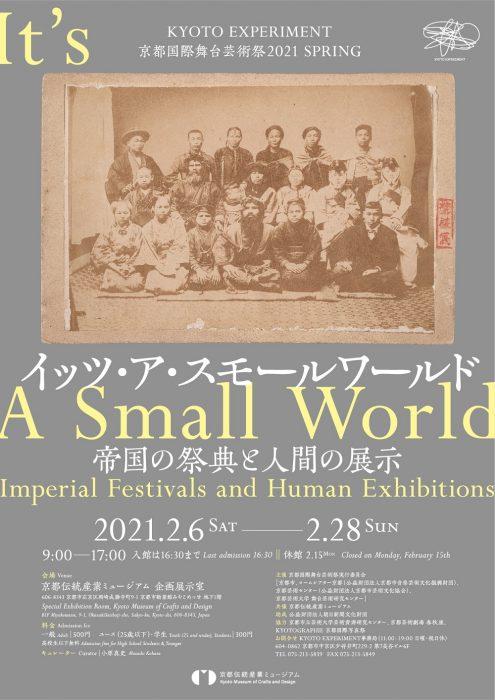 「イッツ・ア・スモール・ワールド:帝国の祭典と人間の展示」
