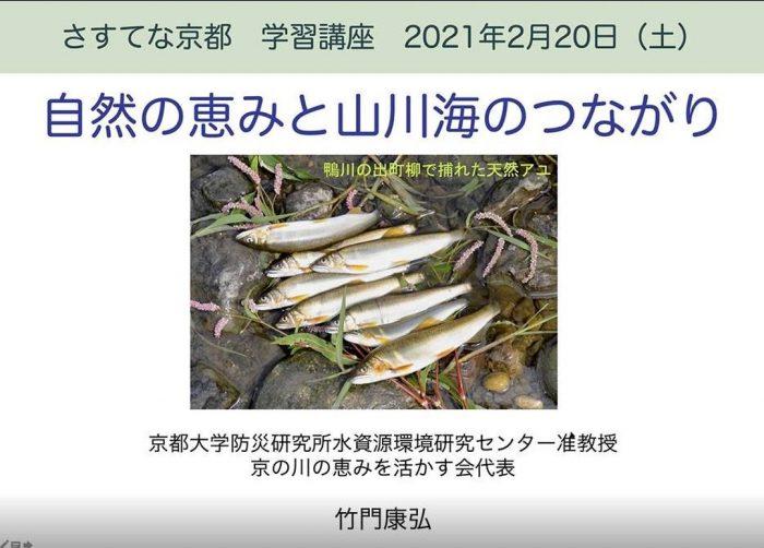 さすてな講座 『自然の恵みと山川海のつながり』