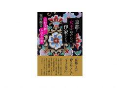 【書評・本と京都】『京都に女王と呼ばれた作家がいた 山村美紗とふたりの男』