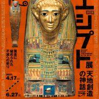 【公開一時休止】京都市京セラ美術館 国立ベルリン・エジプト博物館所蔵  古代エジプト展 天地創造の神話