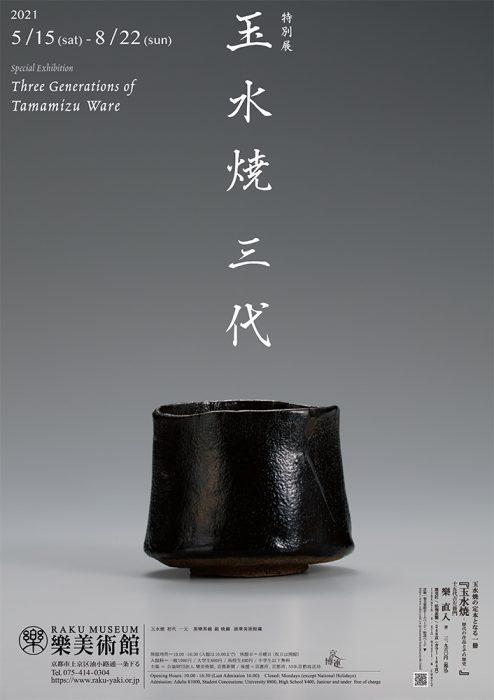 樂美術館 特別展 「玉水焼 三代」