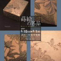 清水三年坂美術館 企画展「蒔絵の美」