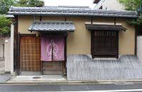 【キャンペーンに当選!】京町家の一棟貸し「京都たわら庵」に完全非接触で泊まってきた!