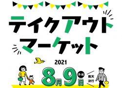 【E-TOKO深草】テイクアウトマーケット