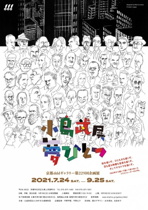 京都dddギャラリー第229回企画展  小島武展 夢ひとつ